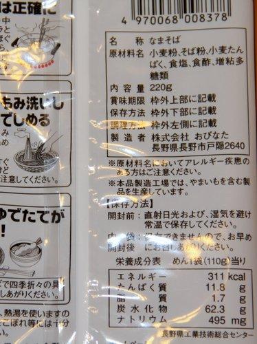 おびなた 戸隠そば生 (3).JPG