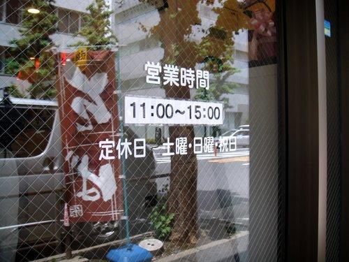 そう兵衛@本郷三丁目 (10).JPG