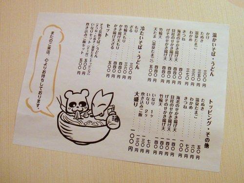 そう兵衛@本郷三丁目 (4).JPG