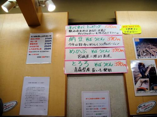 そばよし@三越前 冷しとろろそば+半ライス 390+70円 (3).JPG