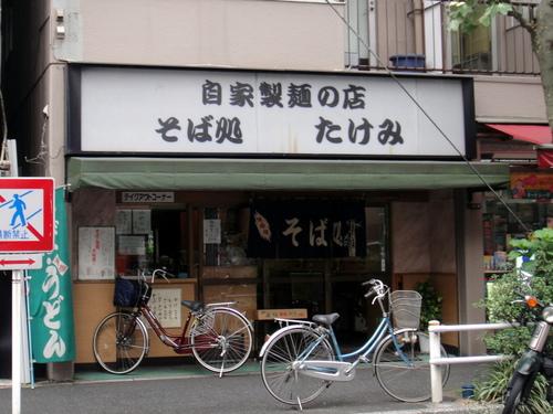 たけみ@浅草橋 冷やし天ぷらそば 400円 (9).JPG