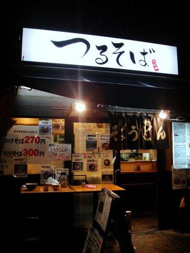 つるそば@五反田 最終日 素ラーメン 400円、山形肉そば600円+冷し 50円 (1).JPG