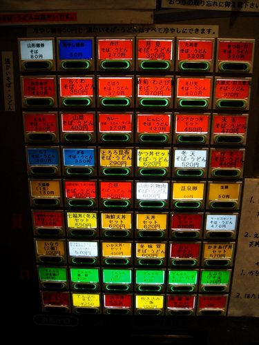 つるそば@五反田 最終日 素ラーメン 400円、山形肉そば600円+冷し 50円 (4).JPG