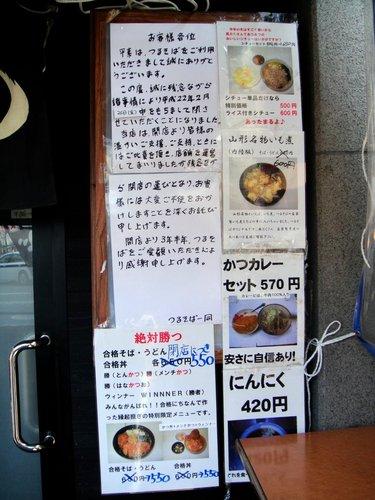 つるそば@五反田 未食 (3).JPG