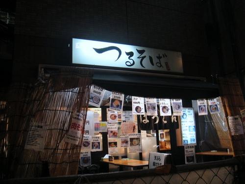 つるそば@五反田 冷し大根天そば 370円.JPG