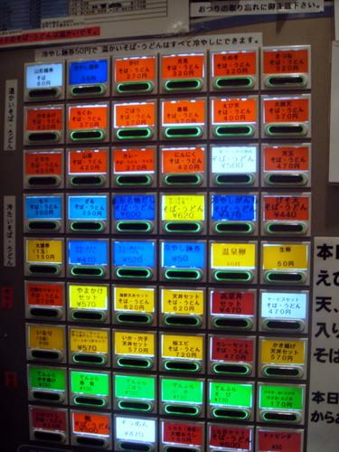 つるそば@五反田 冷し大根天そば 370円 (2).JPG