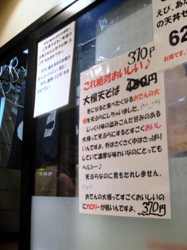 つるそば@五反田 冷し大根天そば 370円 (6).JPG