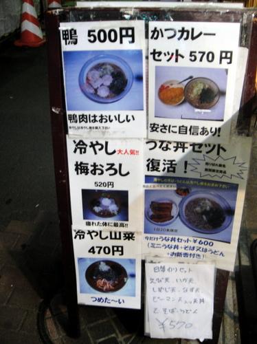 つるそば@五反田 冷し大根天そば 370円 (7).JPG