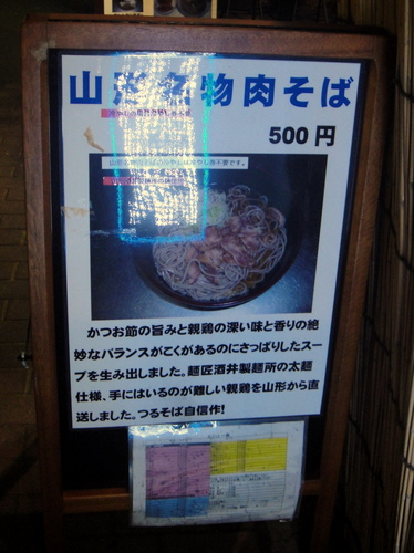 つるそば@五反田 冷し大根天そば 370円 (8).JPG