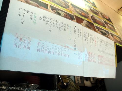 より道@洗足池 冷し天ぷらそば 420円.JPG