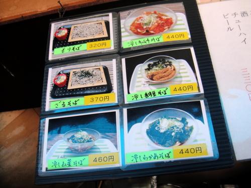 より道@洗足池 冷し天ぷらそば 420円 (2).JPG