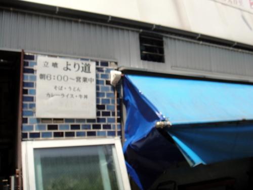より道@洗足池 冷し天ぷらそば 420円 (5).JPG