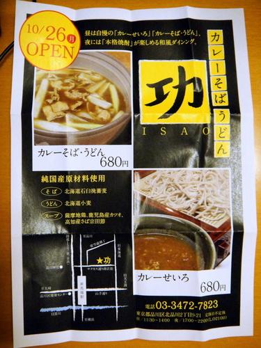 カレーそばうどん 功@新馬場 未食 (1).JPG