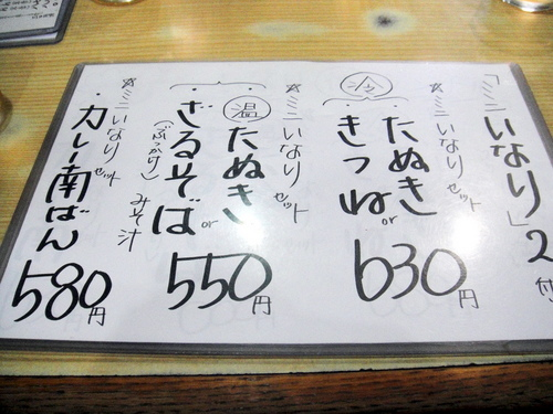伊豆家@青物横丁 天むすびBセット 600円 (2).JPG