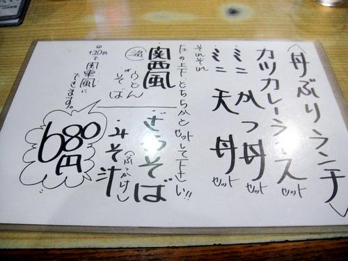 伊豆家@青物横丁 天むすびBセット 600円 (3).JPG