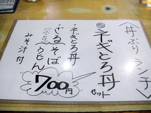 伊豆家@青物横丁 天むすびBセット 600円 (4).JPG
