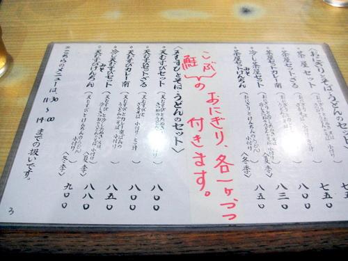 伊豆家@青物横丁 天むすびBセット 600円 (5).JPG