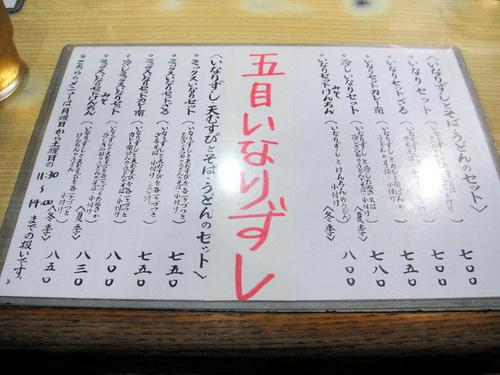 伊豆家@青物横丁 天むすびBセット 600円 (6).JPG