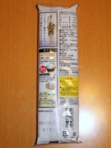 永谷園 こしの極 (2).JPG