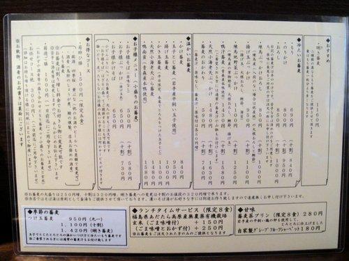 菊谷@石神井公園 (3).JPG
