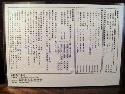 菊谷@石神井公園 (4).JPG