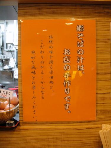 郷そば@大森 ちくわ天そば380円 (3).JPG