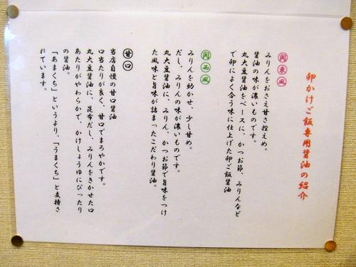 郷そば@大森 ちくわ天そば380円 (8).JPG