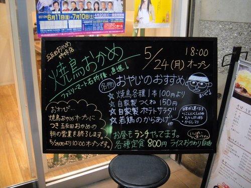 五反田 おかめ@大崎広小路 (2).JPG