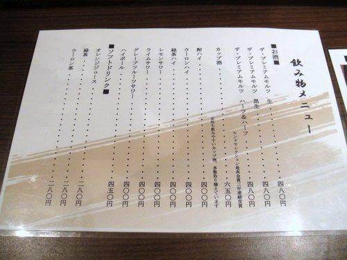 五反田 おかめ@大崎広小路 (3).JPG
