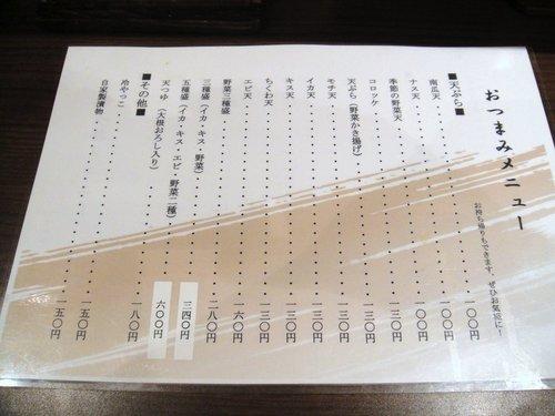 五反田 おかめ@大崎広小路 (4).JPG