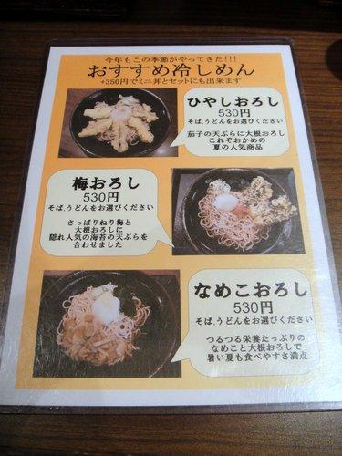 五反田 おかめ@大崎広小路 (8).JPG