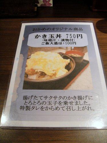 五反田 おかめ@大崎広小路 (9).JPG