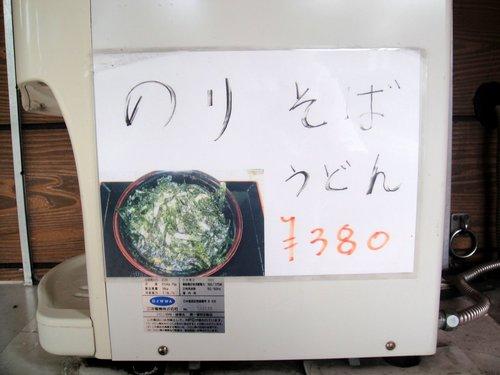 江戸丸@高円寺 (6).JPG