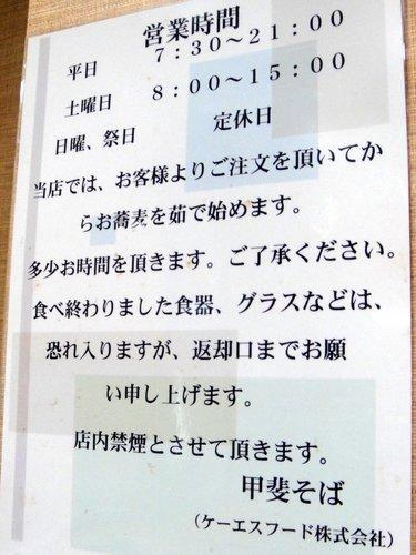 甲斐そば@大森海岸 (3).JPG