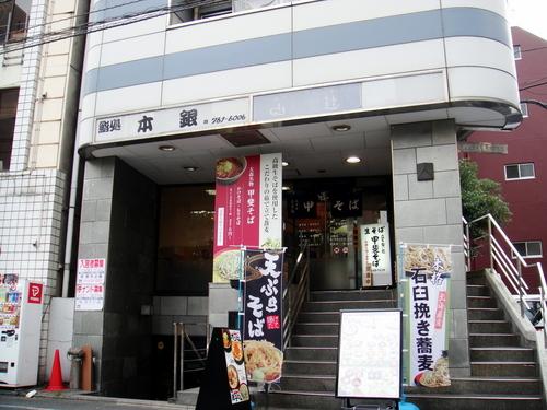 甲斐そば@大森海岸 かけそば270円、いなり80円 (4).JPG