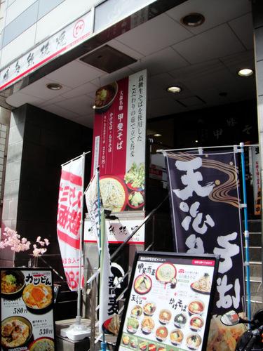 甲斐そば@大森海岸 カツ丼セット 温 500円 (1).JPG