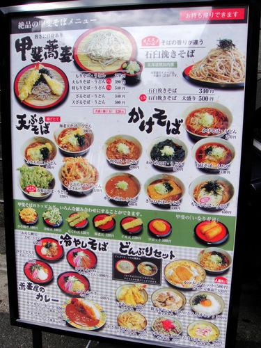 甲斐そば@大森海岸 カツ丼セット 温 500円 (2).JPG