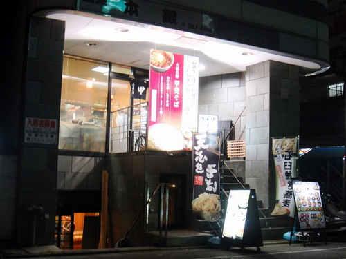 甲斐そば@大森海岸 春菊天そば 370円 (3).JPG