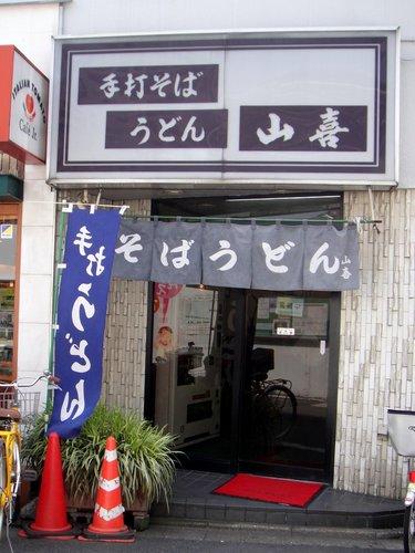 山喜@石神井公園 (6).JPG