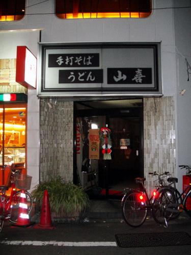 山喜@石神井公園 未食 (1).JPG