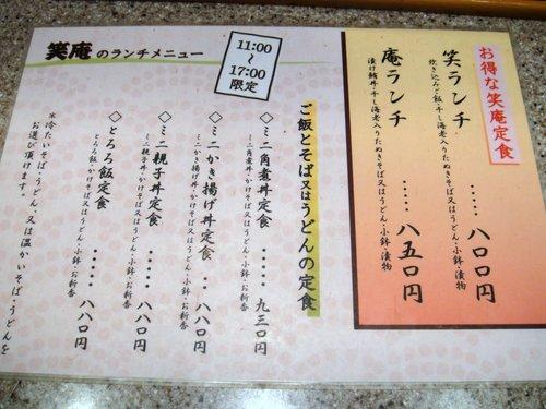笑庵@大森 ミニかき揚げ丼定食 880円 (2).JPG