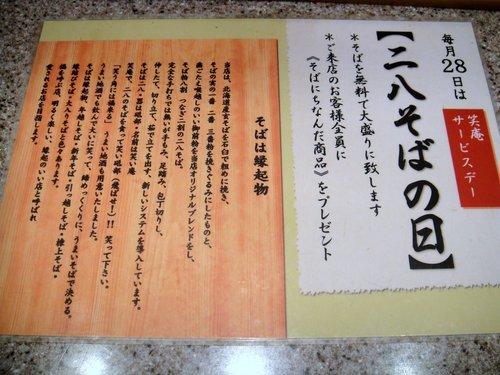 笑庵@大森 ミニかき揚げ丼定食 880円 (3).JPG