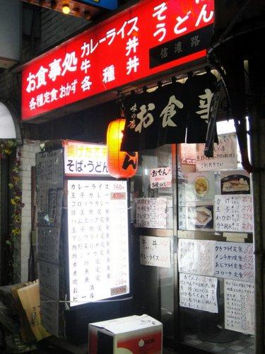信濃路@大森 たぬきそば 240円 (1).JPG