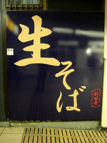 新田毎@秋葉原 (3) 未食.JPG