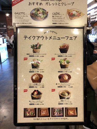 BREIZH Café EXPRESS@赤レンガ倉庫 (1)未食(プレッツェカフェ).jpg
