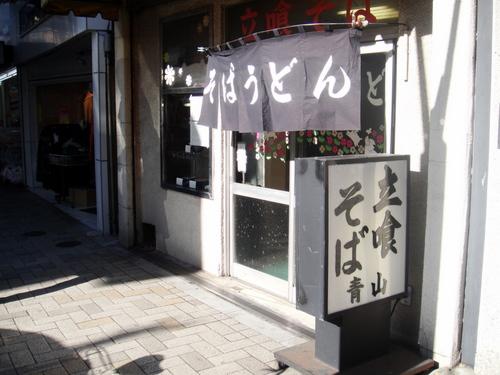 青山@神楽坂 天ぷらそば 340円 (1).JPG
