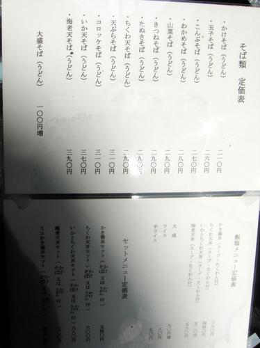青山@神楽坂 天ぷらそば 340円 (2).JPG