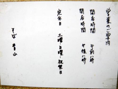 青山@神楽坂 天ぷらそば 340円 (3).JPG