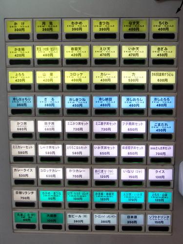 太田@西馬込 きざみそば450円 (2).JPG
