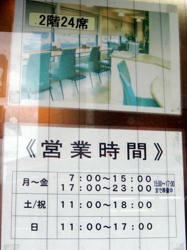 太田@西馬込 きざみそば450円 (6).JPG